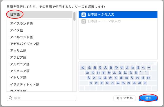 macOS Big Surにアップグレードしたら日本語入力ができなくなっていた_b0059420_14470456.png