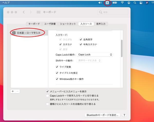 macOS Big Surにアップグレードしたら日本語入力ができなくなっていた_b0059420_14495765.png