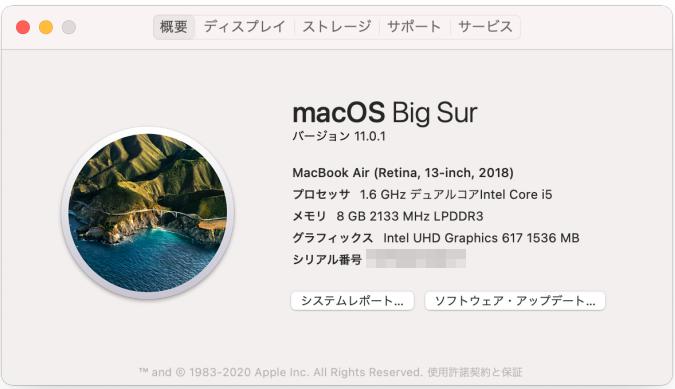 Mac os アップデート 時間