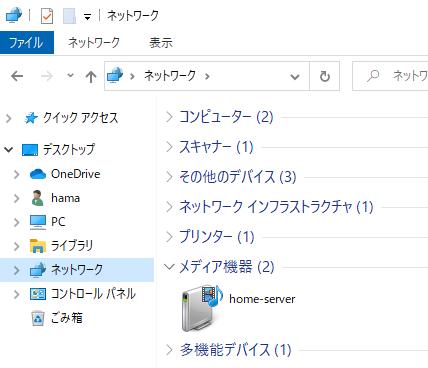Windows10でネットワークにNASが表示されない時に解決した2つの方法_a0030830_18423806.png