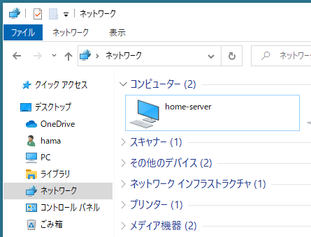 Windows10でネットワークにNASが表示されない時に解決した2つの方法_a0030830_19095501.png