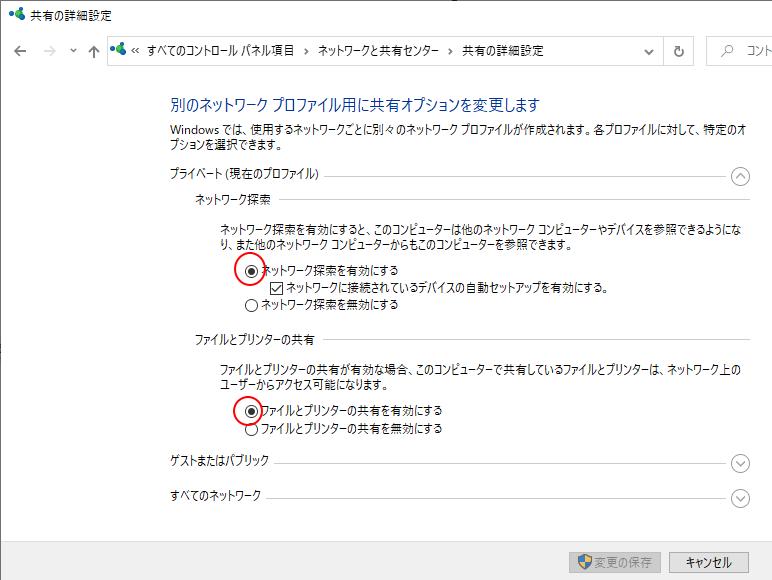 Windows10でネットワークにNASが表示されない時に解決した2つの方法_a0030830_19184537.png