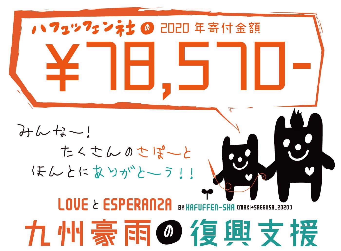 [九州豪雨] ハフュッフェン社の復興支援:12. みんなアリガトウ☆2020年の寄付金報告「¥78,570」!_d0018646_10474717.jpg
