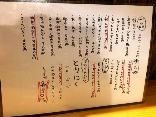 居酒屋ぱれっと_e0292546_08083810.jpg