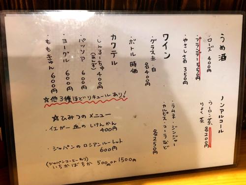 居酒屋ぱれっと_e0292546_08083995.jpg