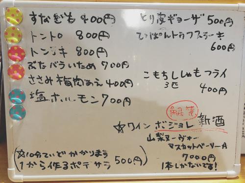 居酒屋ぱれっと_e0292546_08090301.jpg