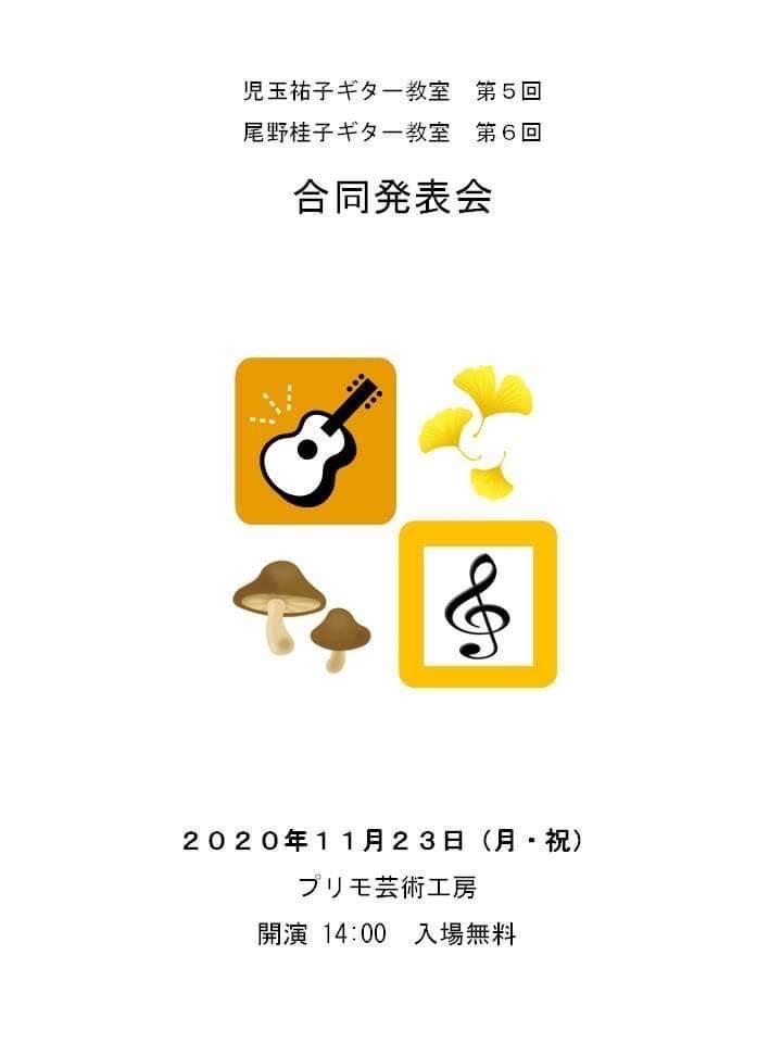 尾野・児玉教室 合同発表会_d0030554_10292591.jpg