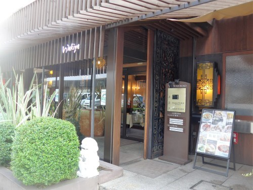 赤坂「Wakiya」へ行く。_f0232060_19035176.jpg