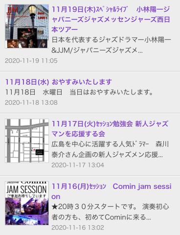 広島 Jazzlive Cominジャズライブカミン 本日月曜日はセッション_b0115606_10312652.jpeg
