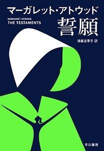 『誓願』マーガレット・アトウッド 鴻巣友季子・訳_e0110713_11101969.jpg