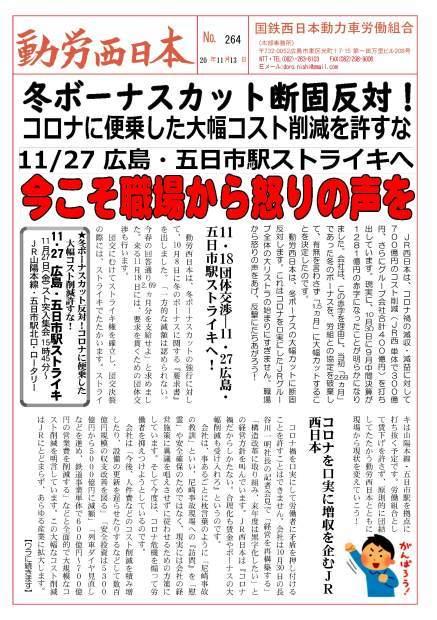 本部情報264号~冬ボーナスカット断固反対!11月27日、広島・五日市駅ストライキへ_d0155415_07203216.jpg