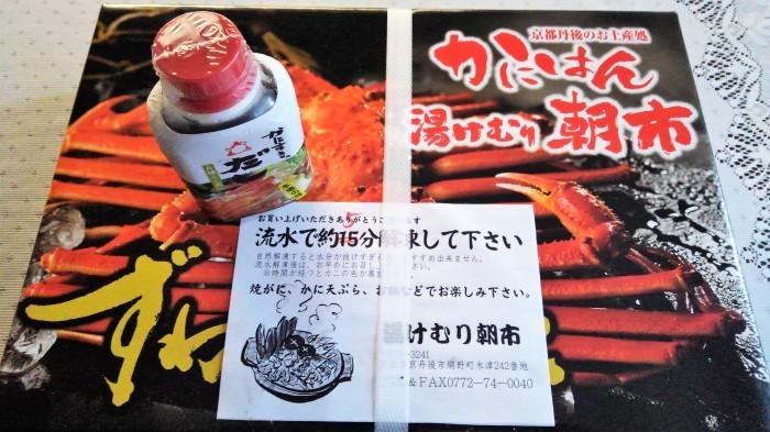 ■昼ご飯【ミートチーズドリア】作り置きミートソース活用です。/徳島から頂き物の蟹_b0033423_19233605.jpg