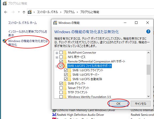 Windows10でネットワークにNASが表示されない時に解決した2つの方法_a0030830_12571089.png