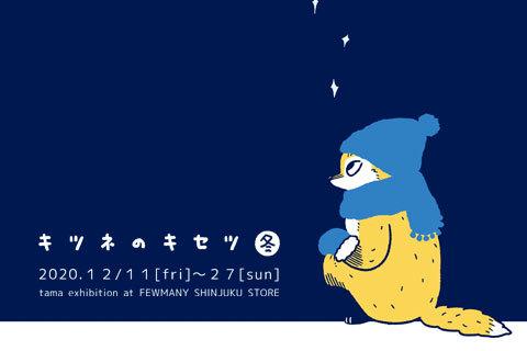 12/11~12/27 tamaさん exhibition 【キツネのキセツ(冬)】 開催のお知らせ_f0010033_17530401.jpg