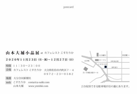 ★山本大補小品展atカフェレストこすたりか_e0193561_21201744.jpg