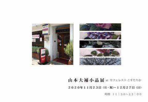 ★山本大補小品展atカフェレストこすたりか_e0193561_21202559.jpg
