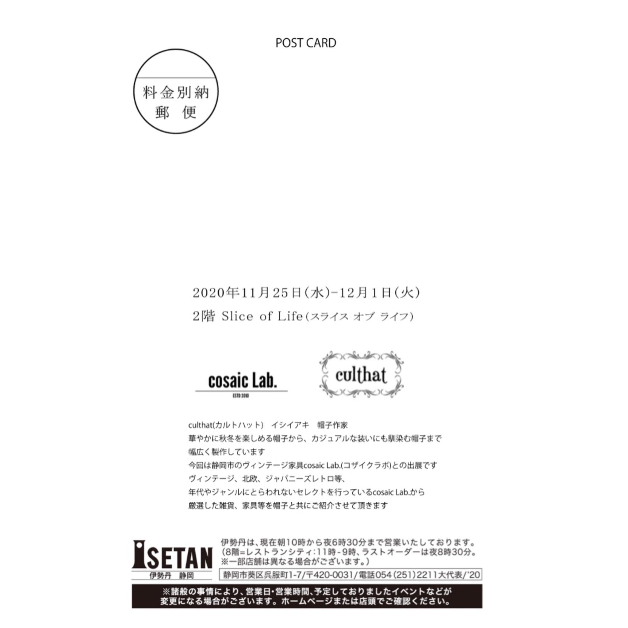 静岡伊勢丹_a0157872_01565833.jpeg