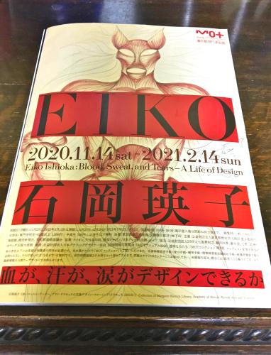 EIKO 石岡瑛子展に行ってきました_c0201876_10583894.jpg