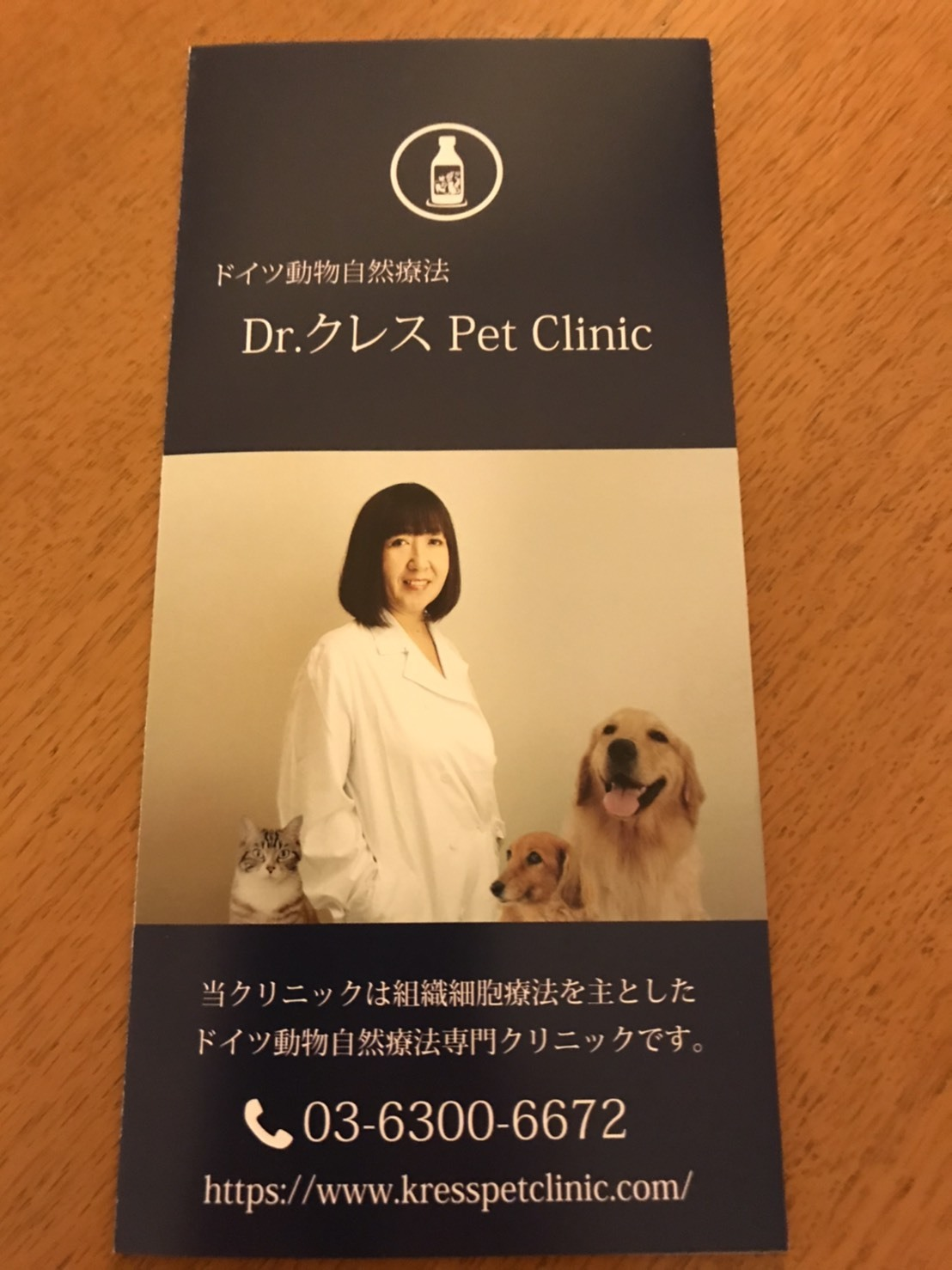 Dr.クレス Pet Clinic 開院♪_d0339889_17060060.jpg