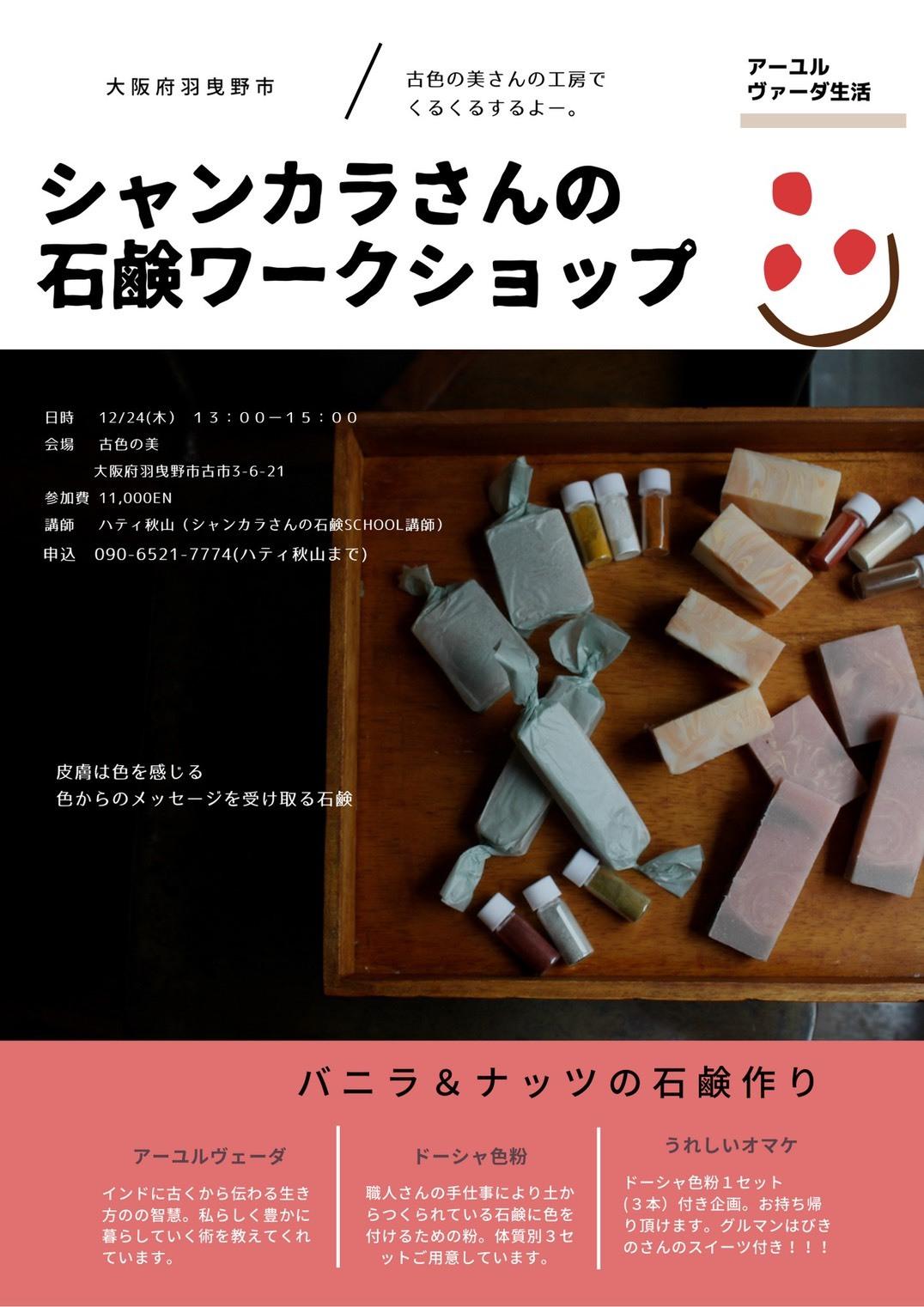 石鹸作りのワークショップ_b0022291_16381978.jpg