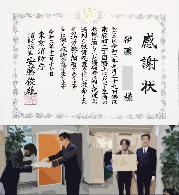 東京消防庁から感謝状_c0010607_12571220.jpg