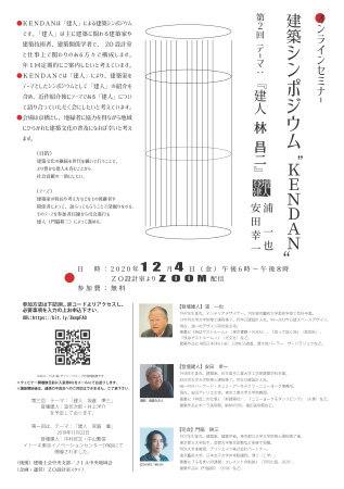 """第2回シンポジウム""""KENDAN""""『林 昌二を建人が語る』 申込受付中です!!_a0142322_16594027.jpg"""