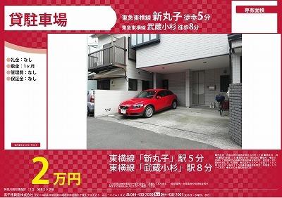 新丸子♥  武蔵小杉 ♥ 駐車場_e0152329_11252081.jpg