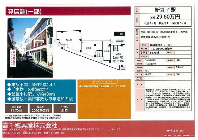 新丸子駅前新築物件!_e0152329_11460788.jpg