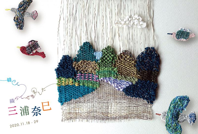 【三浦奈巳作品展+ SKY Brothers〜縫って織って描いて。それぞれの鳥、つながる空】