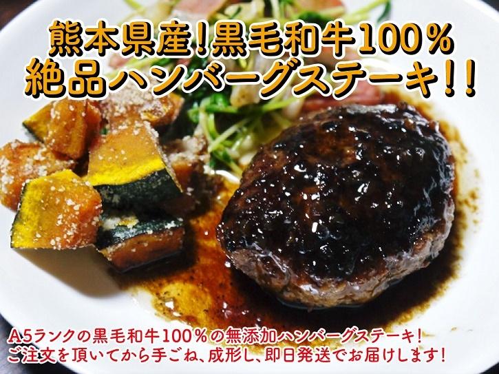 熊本県産の黒毛和牛を100%のハンバーグステーキ!11月25日(水)出荷分残りわずか!ギフト包装も対応します _a0254656_17320472.jpg