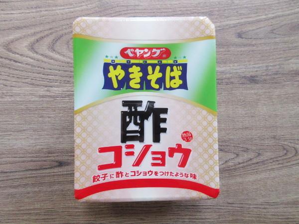 【まるか食品株式会社】ペヤング酢コショウやきそば_c0152767_08094635.jpg
