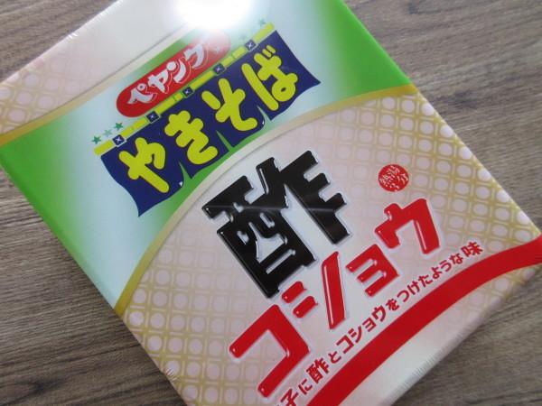 【まるか食品株式会社】ペヤング酢コショウやきそば_c0152767_08112768.jpg