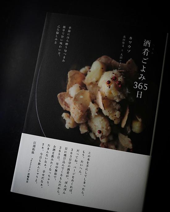 書籍「酒肴ごよみ365日」が再入荷しました_b0120278_13081758.jpg