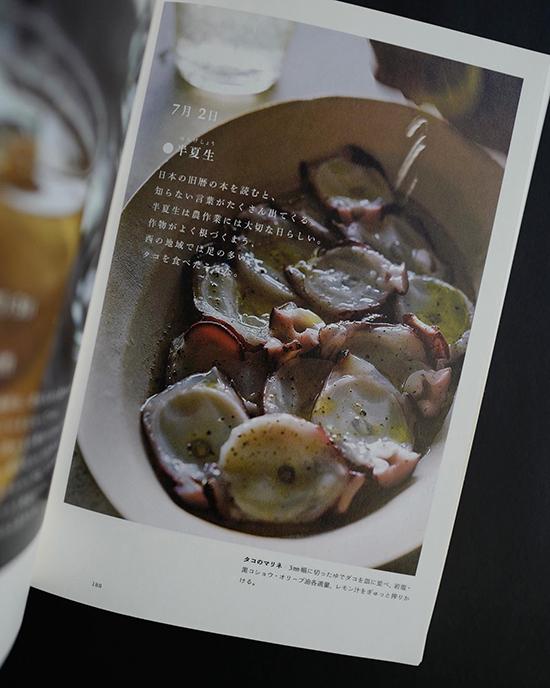 書籍「酒肴ごよみ365日」が再入荷しました_b0120278_13082356.jpg