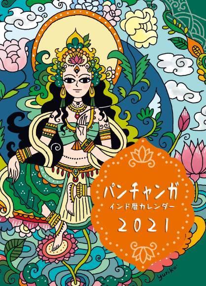 パンチャンガカレンダー2021版 & 読み方講座のお知らせ_c0010791_14093625.jpg