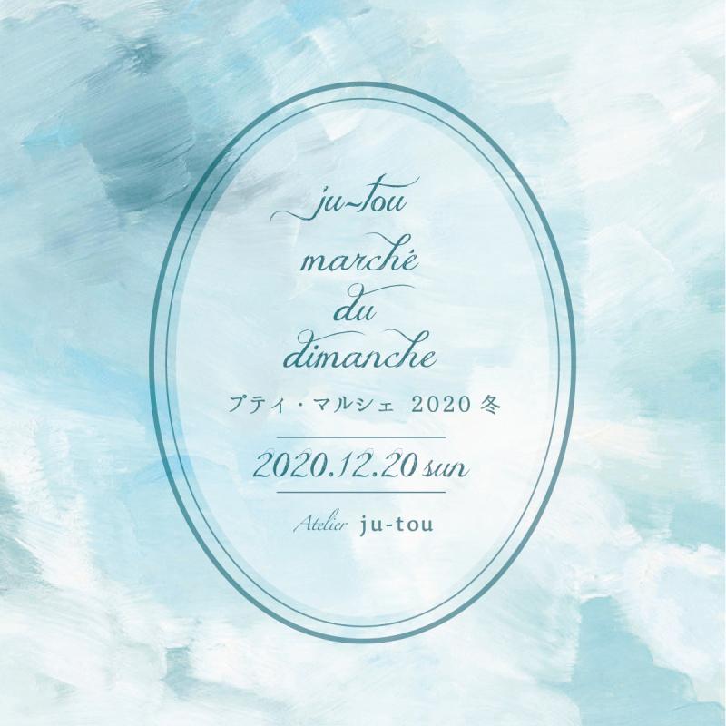 ❄️プティ・マルシェ 2020 冬⛄️ ju-tou〜marché du dimanche〜_e0241591_22554279.jpg