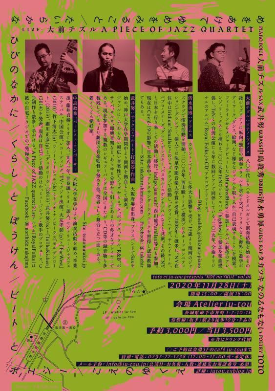 toto et ju-tou presents こえのゆくえ     vol.6_e0241591_23082701.jpg