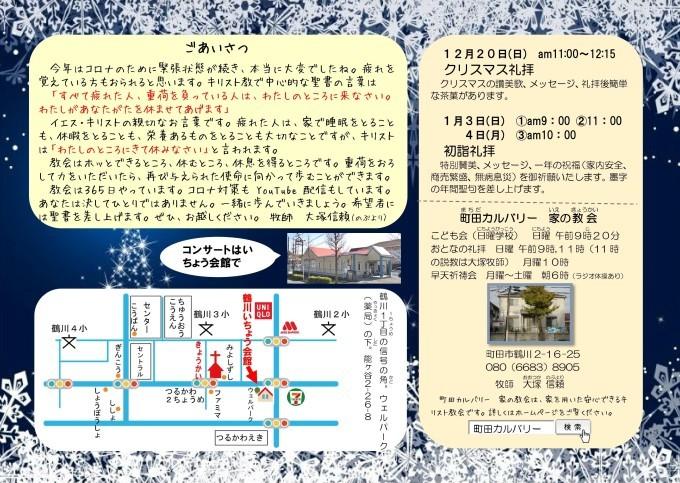 コロナ下のクリスマスコンサート_c0193512_21121925.jpg