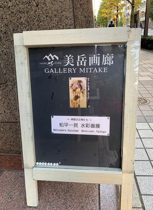 【松平一民 水彩画展ー神話の女神たちー】_e0115223_22145217.jpg