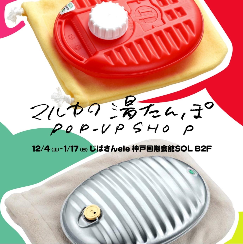 マルカの湯たんぽ pop up shop_e0295731_19080040.jpg