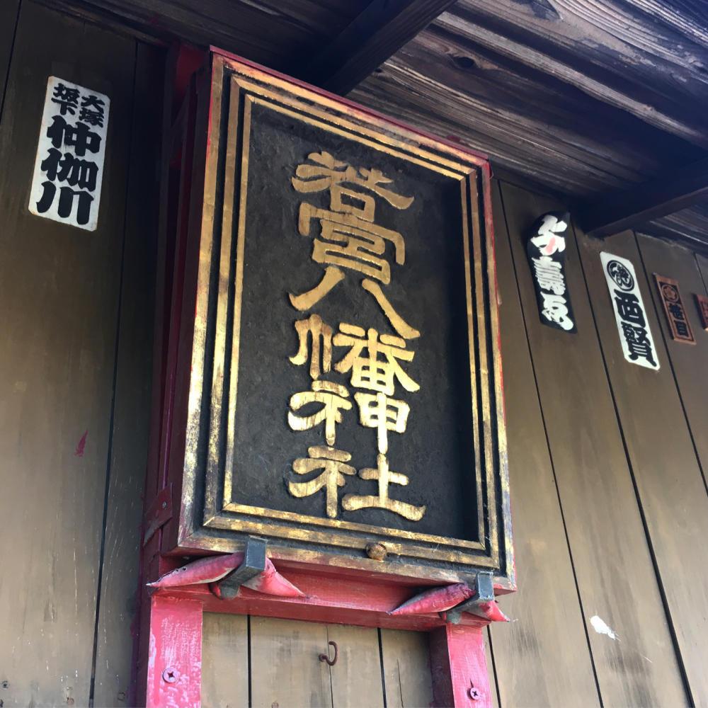 若宮八幡神社_c0060143_01121174.jpg