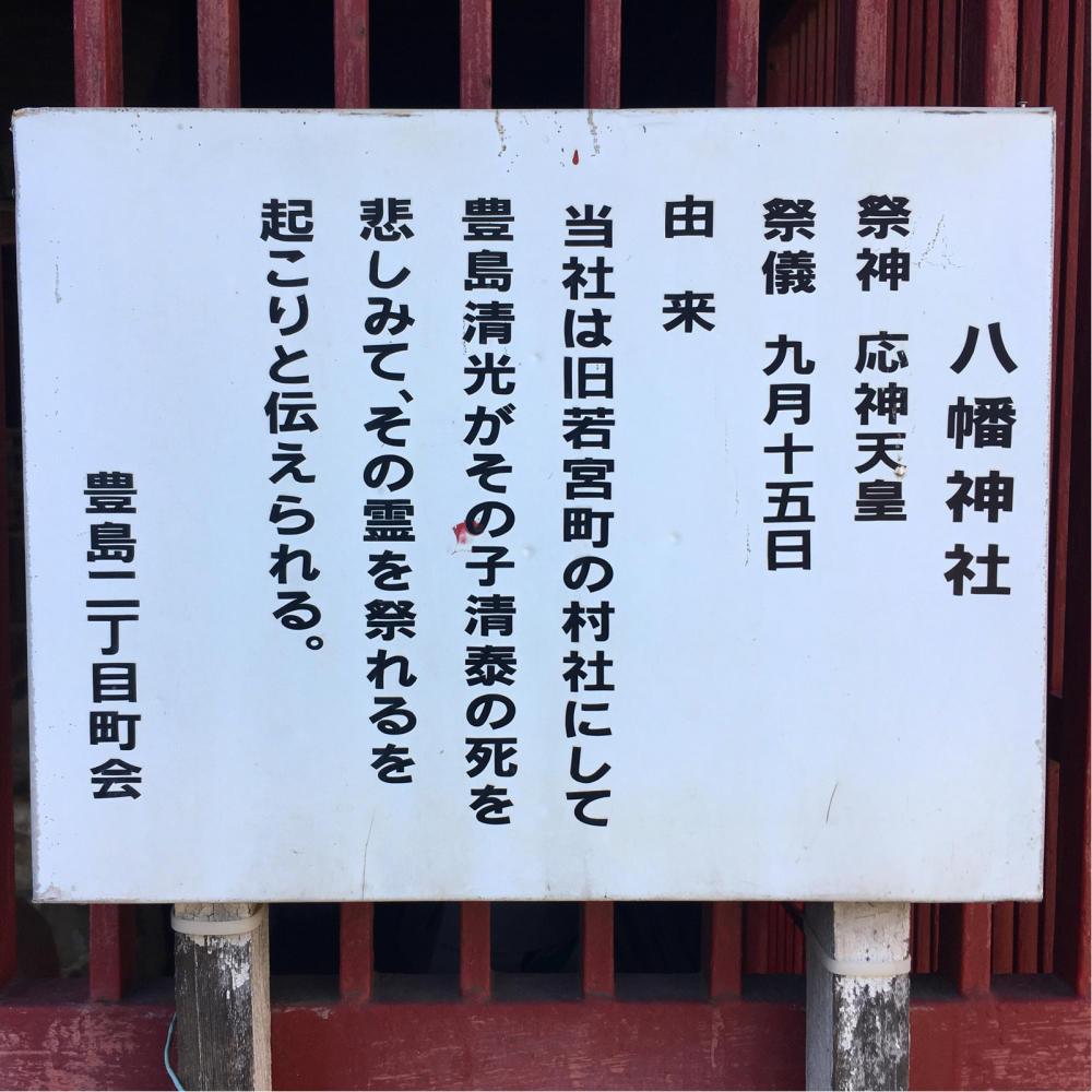 若宮八幡神社_c0060143_01121488.jpg