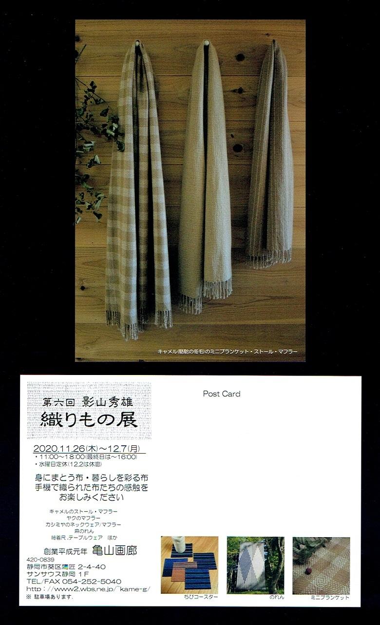 第六回 影山秀雄 織りもの展 in 静岡・亀山画廊_f0175143_21072768.jpg