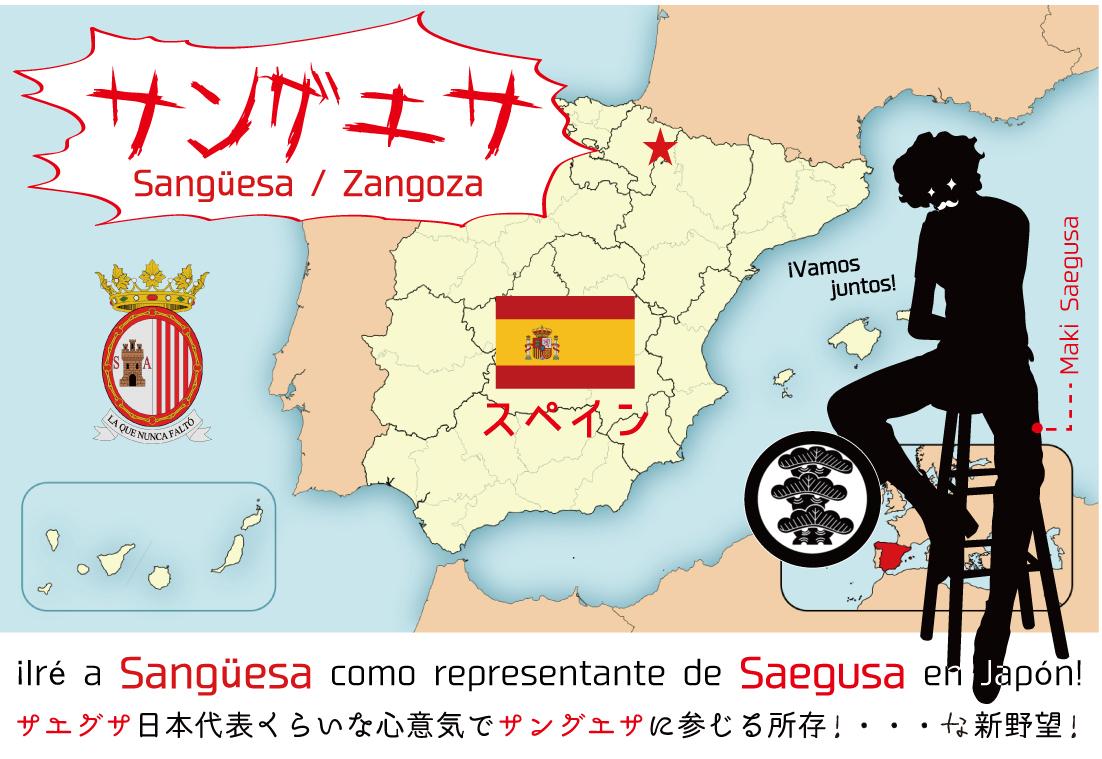 【新野望】サエグサ日本代表くらいな心意気で「サングエサ」に行く!・・・べくスペイン語の勉強を再々々々開!_d0018646_01314572.jpg