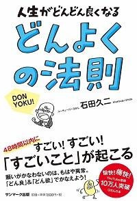■12月6日(日)/横浜/【出版記念】すごい人生を送るための8つのステップ~「どんよくの法則」に導かれて_b0002156_17124625.jpg