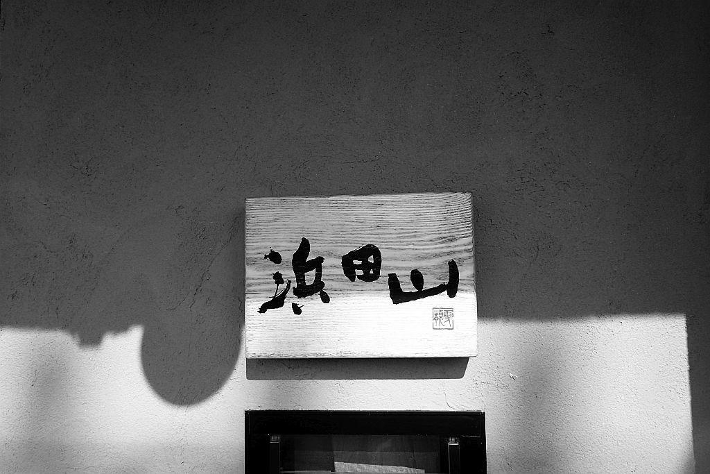 高林「浜田山」で味玉魚豚高林と替え玉_e0220163_16251010.jpg