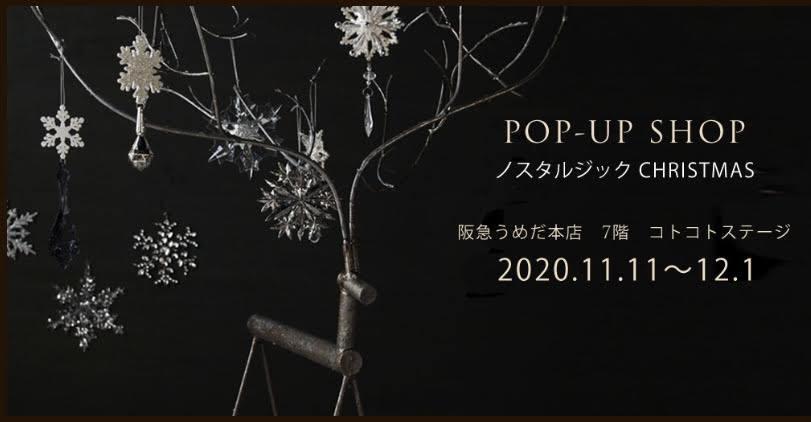 阪急うめだ本店 FRANCJOUR POP-UP SHOP 「ノスタルジックCHRISTMAS」_b0165872_23195523.jpg