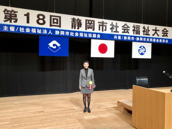 講演 第18回静岡市社会福祉大会_d0339676_17135840.jpg