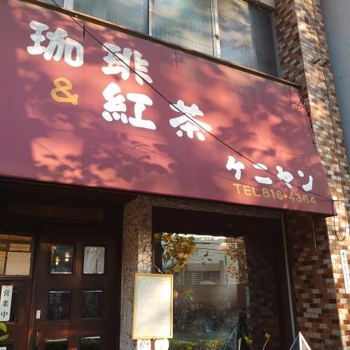 「白山ケニヤン、お恭さん永眠」_a0075684_11552013.jpg