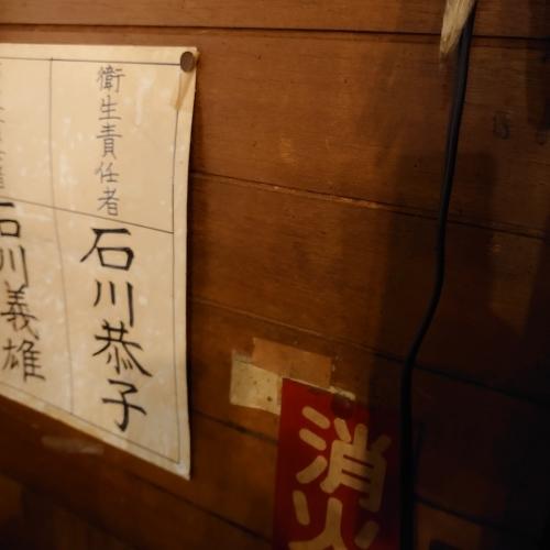 「白山ケニヤン、お恭さん永眠」_a0075684_11552097.jpg